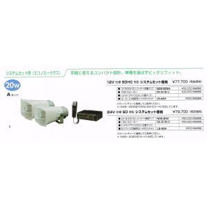UNI-PEX 車載アンプ 20W エコノミークラス Aセット 12v|yoshiba-direct