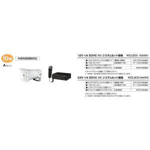 UNI-PEX 車載アンプ 10W エコノミークラス Aセット 12v (外部突起規制対応)|yoshiba-direct
