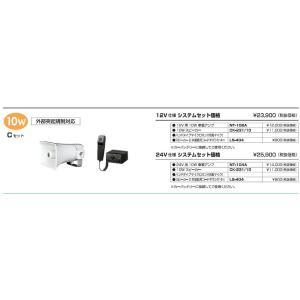 UNI-PEX 車載アンプ 10W エコノミークラス Cセット 12v (外部突起規制対応)|yoshiba-direct