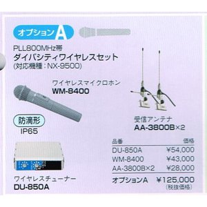 UNI-PEX 車載アンプ オプションA PLL800MHzダイバシティーワイヤレスセット|yoshiba-direct