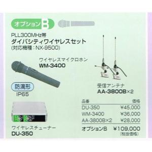 UNI-PEX 車載アンプ オプションB PLL300MHzダイバシティーワイヤレスセット|yoshiba-direct