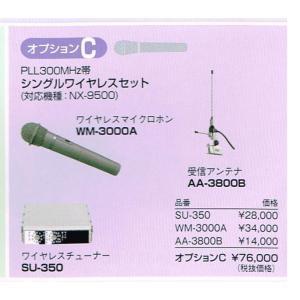 UNI-PEX 車載アンプ オプションC PLL300MHzシングルワイヤレスセット|yoshiba-direct