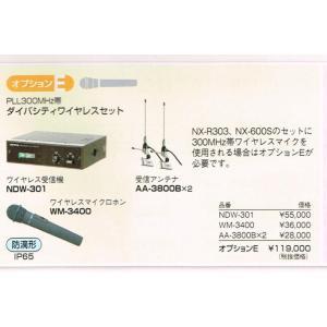 UNI-PEX 車載アンプ オプションE PLL300MHzダイバシティーワイヤレスセット|yoshiba-direct