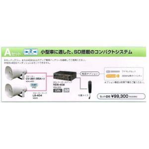 UNI-PEX 車載アンプ 40W SS ライトパワー Aセット 12v (町村議会議員)|yoshiba-direct