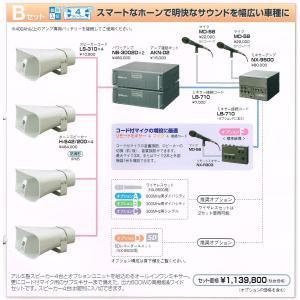UNI-PEX 車載アンプ 600W XL ビックパワーセット Bセット 12v (都道府県議会議員/市議会議員/市長)|yoshiba-direct