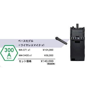 UNI-PEX 300MHz帯防滴形ハイパワーワイヤレスアンプ WA-371 (シングル) +WM-3400 (300Aセット)|yoshiba-direct