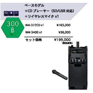 UNI-PEX 300MHz帯CD付防滴形ハイパワーワイヤレスアンプ WA-372CD (ダイバシティ) CD(+USB+SD/再生)+WM-3400 付き|yoshiba-direct