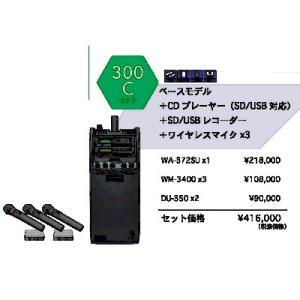 UNI-PEX 300MHz帯CD・SD付防滴形ハイパワーワイヤレスアンプ WA-372SU (ダイバシティ) CD/USB/SD(USB/SD 録再)+WM-3400×3本+DU-350×2基付き|yoshiba-direct
