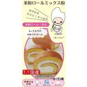 米粉 ロールケーキ ミックス 120g グルテンフリー 小麦...