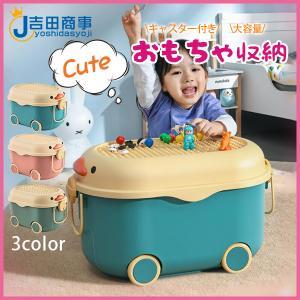 おもちゃ収納 大容量 収納ケース ボックス おしゃれ キャラクター キャスター付き 丈夫 おもちゃ箱...