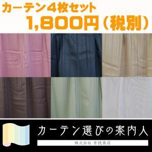 カーテン 4枚セット ネイル 安い|yoshietsu