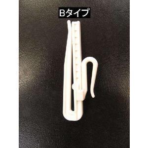 カーテン 用 アジャスターフック 75m...