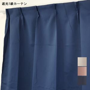 カーテン アウトレット 遮光カーテン|yoshietsu