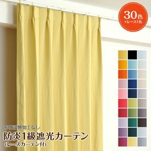 30色カーテンセット 防炎1級遮光カーテン1枚+...の商品画像