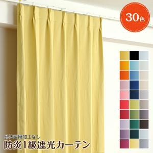 30色カーテン 防炎1級遮光カーテン 納期6日程度
