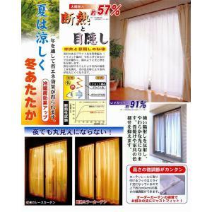 遮熱カーテン ミラーレースカーテン 断熱カーテン 幅150cm×丈133cm2枚組|yoshietsu