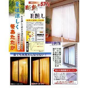 レースカーテン 遮熱カーテン 断熱カーテン 幅100cm×丈108cm2枚 038|yoshietsu