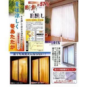 レースカーテン 遮熱カーテン 断熱カーテン 幅100cm×丈183cm2枚 038|yoshietsu