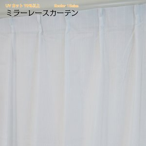 レースカーテン uvカット ミラーレース 78%以上 丈直しOK(有料)|yoshietsu