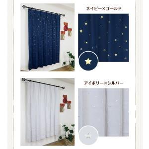 かわいい星柄 遮光カーテン 幅80〜100cm×丈80〜135cm 1級遮光カーテン オーダーカーテン(納期10日程度)|yoshietsu|04