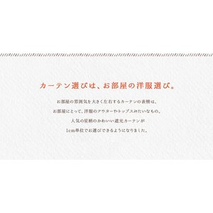 かわいい星柄 遮光カーテン 幅101〜200cm×丈80〜135cm 1級遮光カーテン オーダーカーテン(納期10日程度)|yoshietsu|02