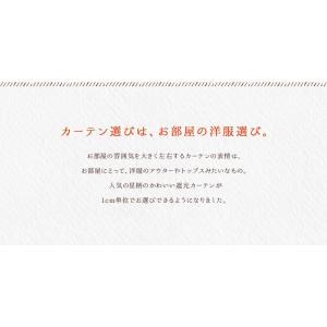 かわいい星柄 遮光カーテン 幅80〜100cm×丈136〜175cm 1級遮光カーテン オーダーカーテン(納期10日程度)|yoshietsu|02