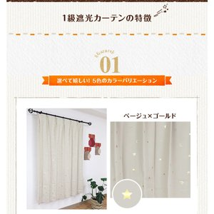かわいい星柄 遮光カーテン 幅80〜100cm×丈176〜200cm 1級遮光カーテン オーダーカーテン(納期10日程度)|yoshietsu|03