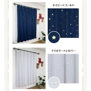かわいい星柄 遮光カーテン 幅80〜100cm×丈176〜200cm 1級遮光カーテン オーダーカーテン(納期10日程度)|yoshietsu|04
