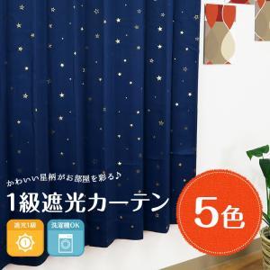 かわいい星柄 遮光カーテン 幅101〜150(2枚での販売)cm×丈201〜220cm 1級遮光カーテン オーダーカーテン(納期10日程度)|yoshietsu