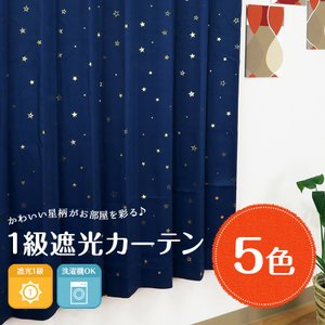 かわいい星柄 遮光カーテン 幅101〜200cm×丈221〜240cm 1級遮光カーテン オーダーカーテン(納期10日程度) yoshietsu