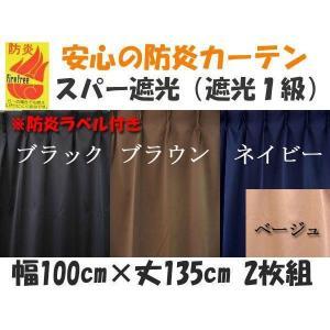 カーテン 1級遮光カーテン 防炎 100×135 2枚|yoshietsu