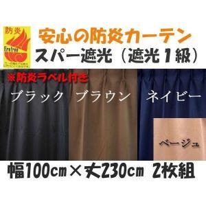 カーテン 1級遮光カーテン 防炎 100×230 2枚|yoshietsu