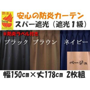 カーテン 1級遮光カーテン 防炎 150×178 2枚|yoshietsu