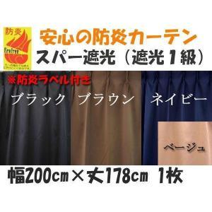 カーテン 1級遮光カーテン 防炎 200×178 1枚|yoshietsu