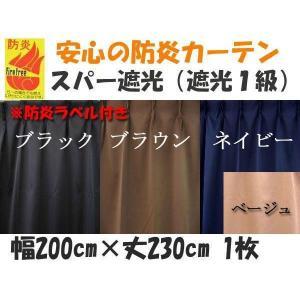 カーテン 1級遮光カーテン 防炎 200×230 1枚|yoshietsu