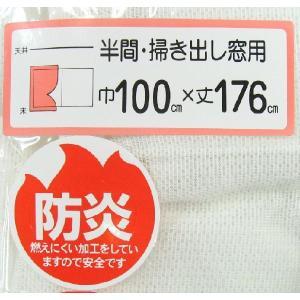カーテン ミラーレースカーテン 幅100cm×丈176cm2枚 防炎ラベル付き|yoshietsu