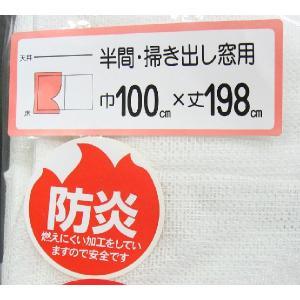 カーテン ミラーレースカーテン 幅100cm×丈198cm2枚 防炎ラベル付き yoshietsu