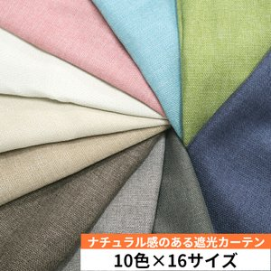 カーテン 遮光 1級 安い 遮光カーテン 2枚組(幅150cmは1枚)ベーシック
