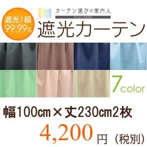 カーテン 遮光 1級 903 幅100×丈230cm 2枚組 安い 遮光カーテン|yoshietsu