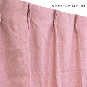 カーテン 遮光 1級 2枚組 安い 遮光カーテン 丈直しOK(有料)|yoshietsu|11