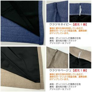 カーテン 遮光 1級 2枚組 安い 遮光カーテン 丈直しOK(有料)|yoshietsu|14