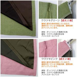 カーテン 遮光 1級 2枚組 安い 遮光カーテン 丈直しOK(有料)|yoshietsu|15