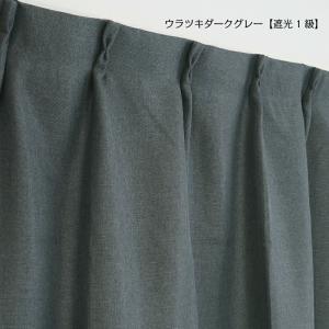 カーテン 遮光 1級 2枚組 安い 遮光カーテン 丈直しOK(有料)|yoshietsu|07