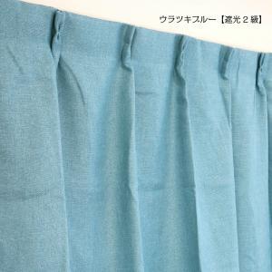 カーテン 遮光 1級 2枚組 安い 遮光カーテン 丈直しOK(有料)|yoshietsu|09