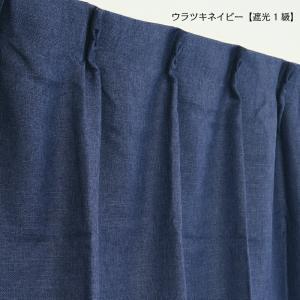 カーテン 遮光 1級 2枚組 安い 遮光カーテン 丈直しOK(有料)|yoshietsu|10