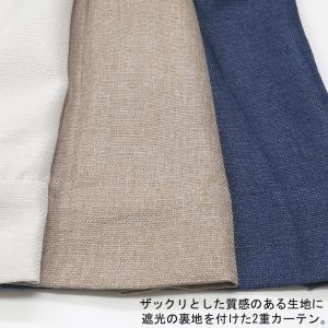 カーテン おしゃれ 遮光裏地付きカーテン(遮光1級、遮光2級)y2950|yoshietsu