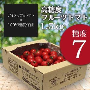 【糖度7】「tricho(R)トリコ」1.5kg アイメック(R)トマト(高糖度フルーツトマト)|yoshikafarm