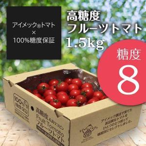 【糖度8】「tricho(R)トリコ」1.5kg アイメック(R)トマト(高糖度フルーツトマト)|yoshikafarm