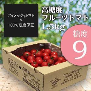 【糖度9】「tricho(R)トリコ」1.5kg アイメック(R)トマト(高糖度フルーツトマト)|yoshikafarm