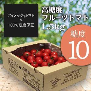 【糖度10】「tricho(R)トリコ」1.5kg アイメック(R)トマト(高糖度フルーツトマト)|yoshikafarm